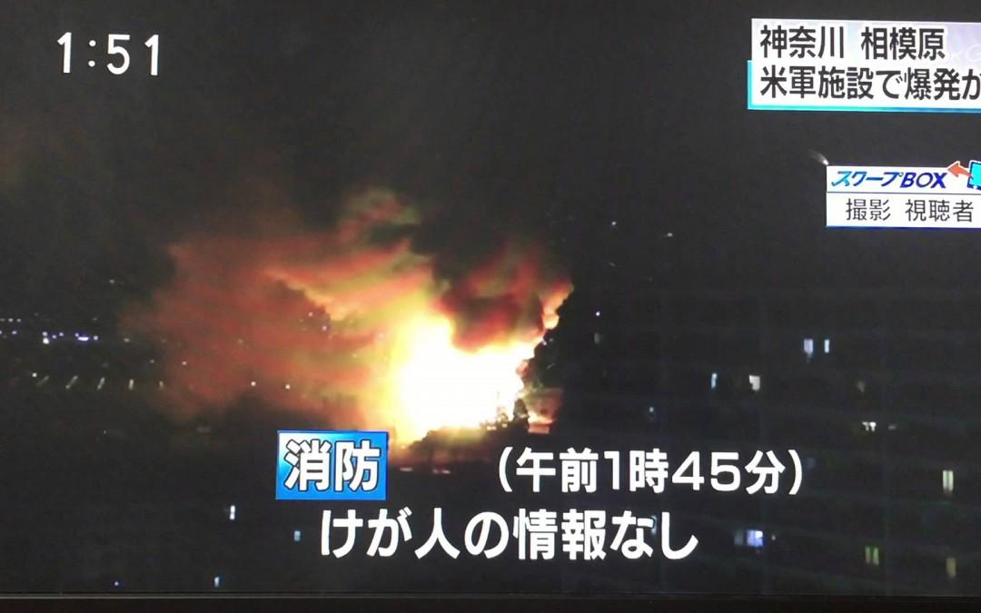 Explosions at US military base in Kanagawa, Japan