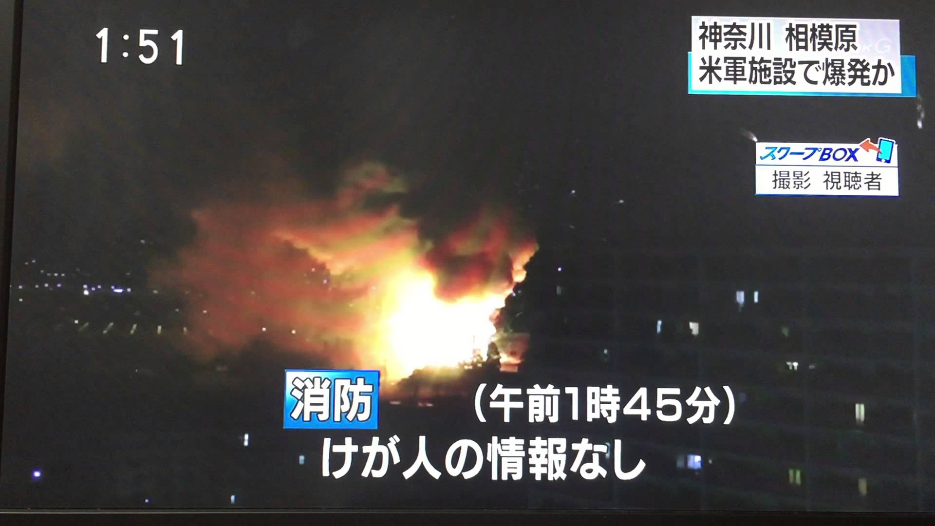 Explosions at US military base in Kanagawa, Japan
